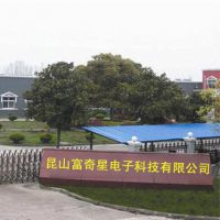 昆山富奇星电子科技有限公司