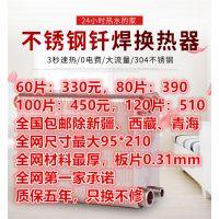 过水热换热器ZL18-100D厨房卫生间家庭洗澡专用不锈钢冷却器加热器