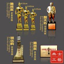 重庆市厂家供应建筑工程鲁班奖奖杯,36cm高度鲁班奖杯,金属镀金奖杯奖牌定制
