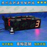 苏州永升源厂家定制 速度风速风力 温湿度显示屏 倒计时时钟 生产管理电子板 LED数码管显示板