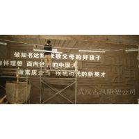 供应砂岩浮雕,武汉艺术砂岩制品,