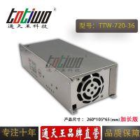 通天王36V20A开关电源 36V720W集中供电监控LED电源(加长版)