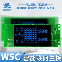 跃龙厂家直销YL-W5C物联网加热一体机管线机铝电脑板线路板PCB控制主板
