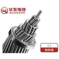华东电缆厂家架空电缆材质合格质量放心国标直销