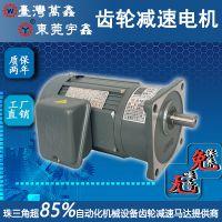 100W立式齿轮减速电机广东厂家批发销售GV18-100-10S台湾万鑫三相异步电动机