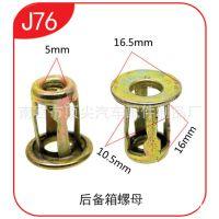 厂家供应 大众桑塔纳汽车保险杆牌照螺丝扣2000后备箱铁螺母J76