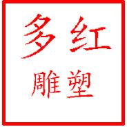 曲阳县多红雕塑有限公司
