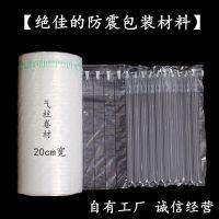 济南生产批发气泡柱20cm充气柱卷材 防震防碎缓冲气柱袋