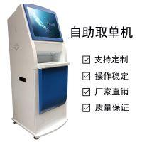 广州厂家 宇触智能 19寸触摸屏查询一体机 自助终端机 A4打印 医院自助报告单取单机