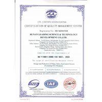 ISO质量管理体系认证证书(英文)