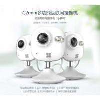 海康威视萤石C2mini无线网络摄像头机wifi家用智能视频监控