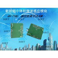 深圳供应GH-719C微波感应位移模块,体积更小,距离可达30M远
