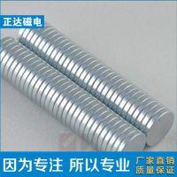 【正达磁电】电动车刹把钕铁硼强磁磁钢 D5*2.5mm 镀镍 圆形菱形磁铁