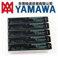 跨境供应特价代理进口 YAMAWA 高速钢多功能复机用合钻攻一体 ISO 平行管用 RP螺纹丝攻丝锥