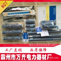 户内直销户内冷缩电缆终端NLS-10/1.4 10KV 电缆终端接头