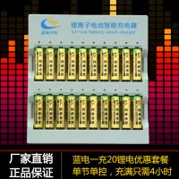 麦克风充电电池套装锂电充电电池镍氢充电电池深圳市蓝电中科