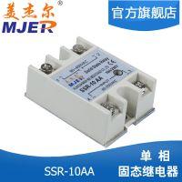 美杰尔 SSR-10AA 小型单相固态继电器模块 交流控交流