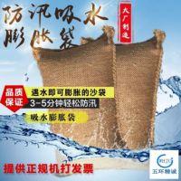 热卖应急吸水膨胀袋 新品防汛沙袋 无需装沙防洪堵水自吸水麻袋