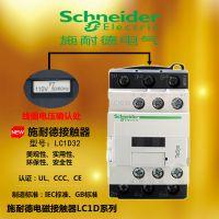 LC1-D32施耐德接触器选型手册