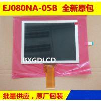 8寸液晶屏EJ080NA-05B,可配触摸屏/五金外壳 框/驱动板