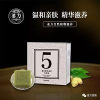 姜力5号姜皂 原生姜汁生姜皂洗脸洁面皂80g 去除痘痘止痒抑汗祛痱