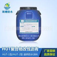 HUT-1型聚合物改性沥青防水涂料达到15年以上寿命周期的厂家