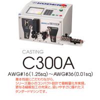 专业供应日本小寺KODERA品牌专用细线短线电脑导线剥皮j机 C300A