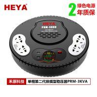 禾原(HEYA)电源调压器3KVA空调全自动3KW稳压器单相220V排插式家用稳压器