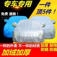 东风启辰T70专用汽车车衣车罩 防晒防雨雪防尘隔热盖布车套外雨披