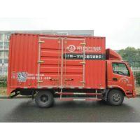 广州密巴巴四米二货车免费挂靠加盟合作中短途物流城市配送