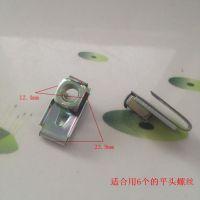 汽车卡扣厂家批发奇瑞QQ系列牌照螺母垫片保险杠螺母座/铁片