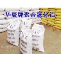 聚合氯化铝厂家/聚合氯化铝报价/聚合氯化铝霸州华辰便宜卖!