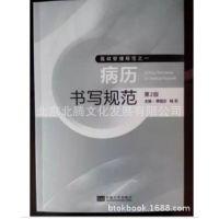 促销~病历书写规范第二版▂2015新东南大学出版社