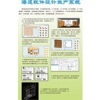 海迅家具系列软件