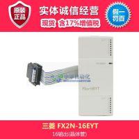 三菱PLC FX2N-16EYT型输出扩展模块 16输出(晶体管),含17%增值税