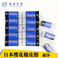 日本Sakura/樱花牌 XRFW-100高聚合物超净橡皮 美术用品橡皮擦