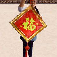 客厅大号福字镇宅春节装饰品新年挂画电视背景墙有框画中国结挂件