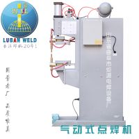 北京直供电阻焊厂家鲁班牌气动点焊机DN75型优质碰焊机不锈钢螺母点凸焊机