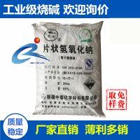 广西片碱/烧碱/固碱 99片碱 新疆中泰工业级 氢氧化钠