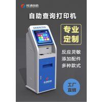自助查询打印机,河南柯通终端机,自助设备生产厂家
