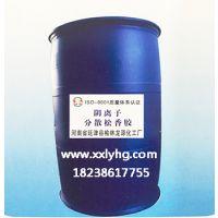 供应阴离子松香龙源化工专业生产20年厂家直销