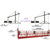 优质电动吊篮生产厂家及价格