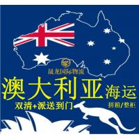 移民搬家海运澳洲 家具/钢琴/洗衣机/冰箱家用电器托运海运到澳洲要多少运费