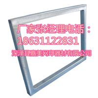 嘉美可定做单边框和弧形框等异形铝合金丝印网框