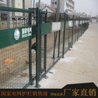 【厂家直销】国家电网护栏,国电隔离栏,2*2M国标围栏,