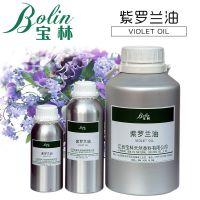 单方香薰植物精油 紫罗兰精油 日用香精 小瓶可定制 分装OEM