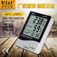 维希Vici 288-CTH/230-CTH系列 数字温湿度计 储存功能