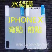 厂家直销PhoneX 8全屏覆盖3D纳米防爆软膜曲面全屏防摔无白边手机钢化软膜