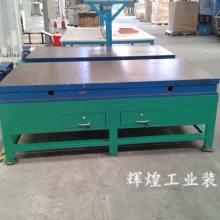 深圳 辉煌 HH-374 浙江大理石平台 安徽铸铁钳工修模台生产厂家