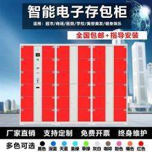 北京电子条码存包柜技术参数 13832325603